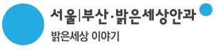서울부산 밝은세상안과 로고