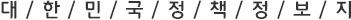 대한민국정책정보지