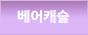 배어캐슬 소개