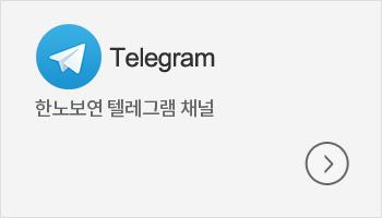텔레그램 채널 바로가기
