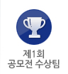 제 1 회 공모전 수상팀