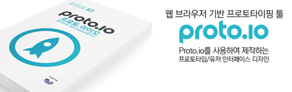 웹 브라우저 기반 프로토타이핑 툴 - Proto.io - 프로토.아이오