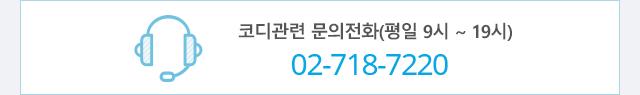 코디관련문의전화 02-2119-1200