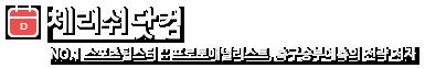체리쉬닷컴