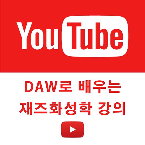 DAW로 배우는 재즈화성학