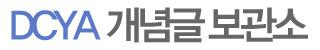 DC윤아갤러리 개념글 보관소