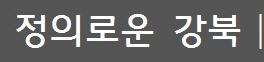 정의로운 강북