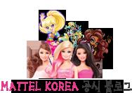 MATTEL KOREA 공식 블로그