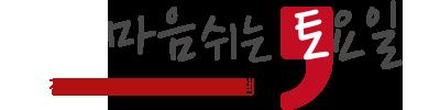 금산사 전통산사문화재활용사업
