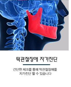 턱관절장애자가진단