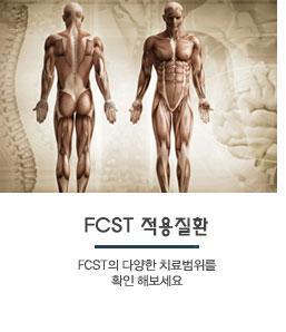 FCST적용질환