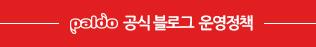 팔도 공식 블로그 운영정책