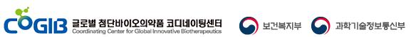 COGIB 글로벌 첨단바이오의약품 코디네이팅센터 Coordinating Center for Global Innovative Biotherapeutics