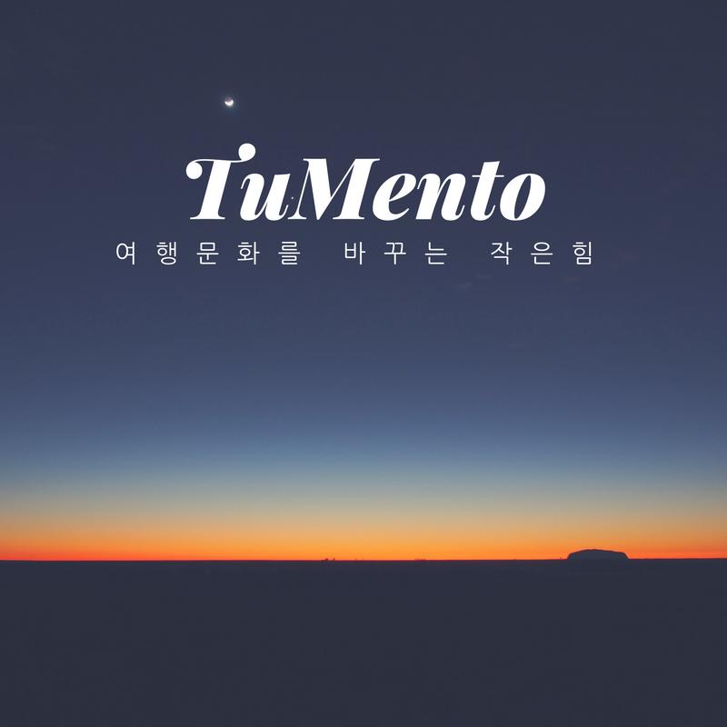투멘토 여행정보 tumento