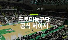 프로미농구단 공식 페이지
