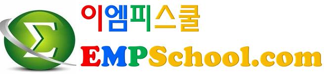 이엠피스쿨 EMP School