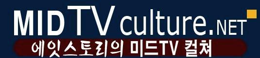 에잇스토리의 미드TV(티비)컬쳐