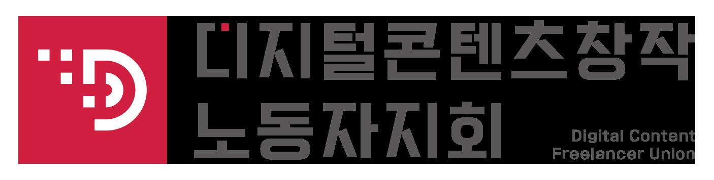 [전국여성노조]디지털콘텐츠창작노동자지회
