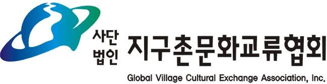 지구촌문화교류협회