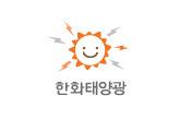 한화태양광