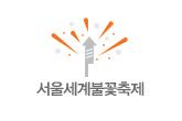 서울세계불꽃축제
