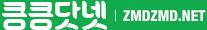 킁킁닷넷 흥미로운이야기 zmdzmd.net