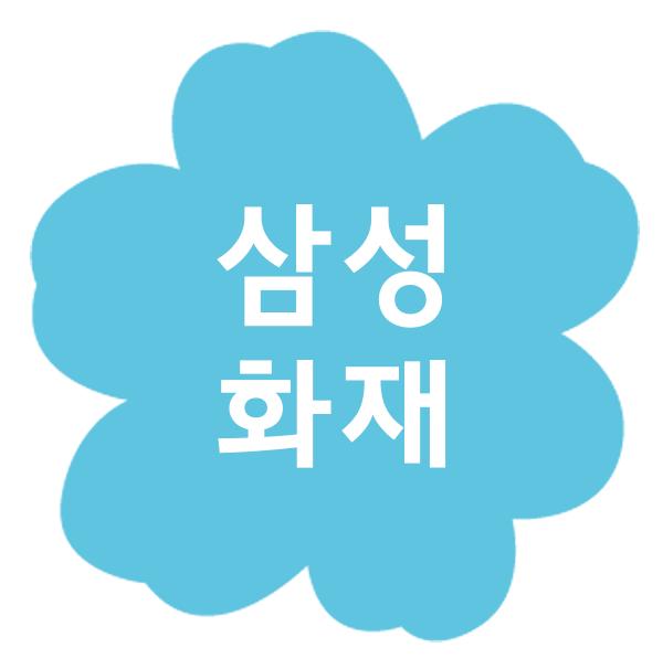 삼성화재 NEWS