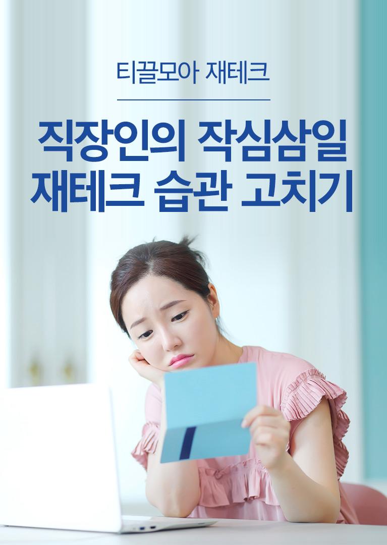 티끌모아 재테크 직장인의 작심삼일 재테크 습관 고치기
