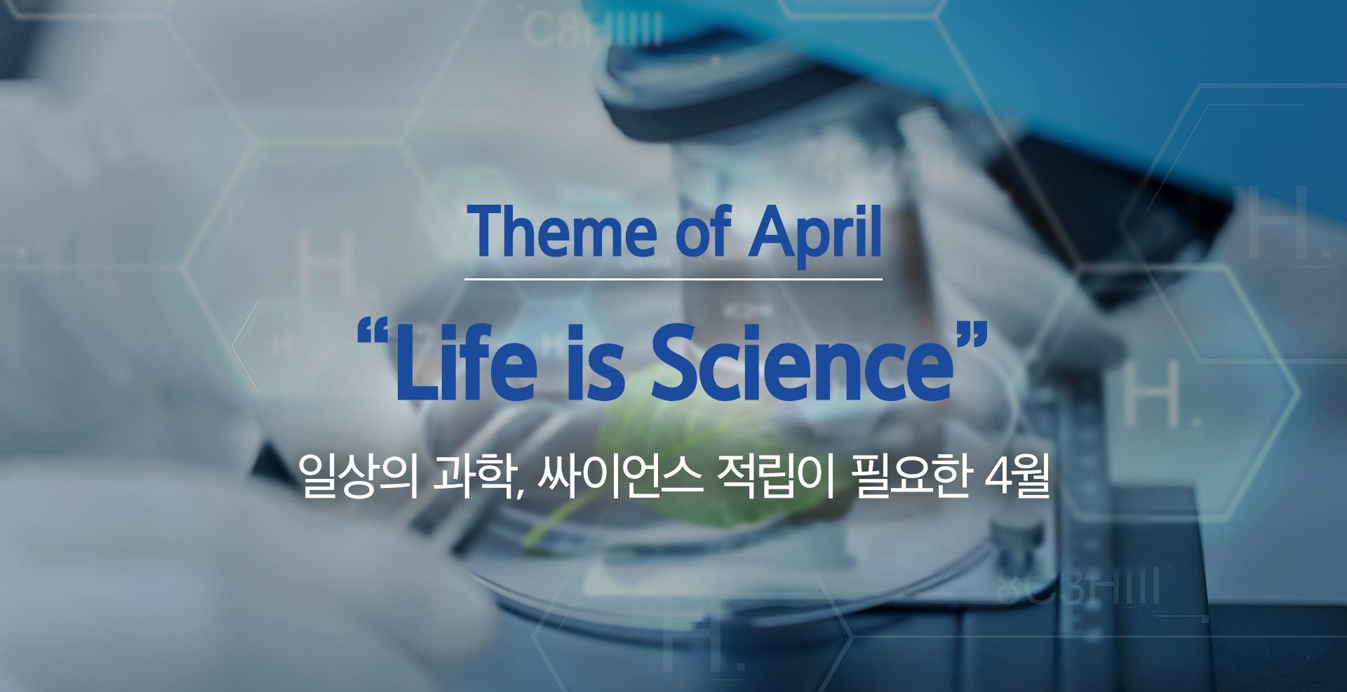 Life is Science 일상의 과학, 싸이언스 적립이 필요한 4월