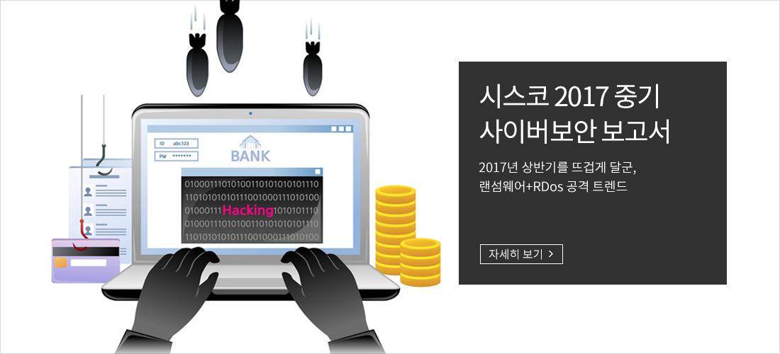 중기 사이버보안 보고서
