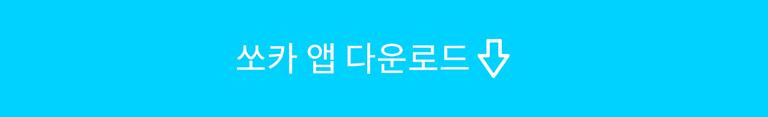 쏘카 앱 다운로드