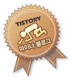 마이너 블로그 상장