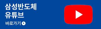 삼성반도체 유투브