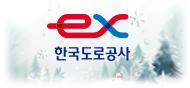 한국도로공사 blog